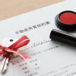 不動産売却契約には印鑑証明書が必要!入手方法と注意点を解説