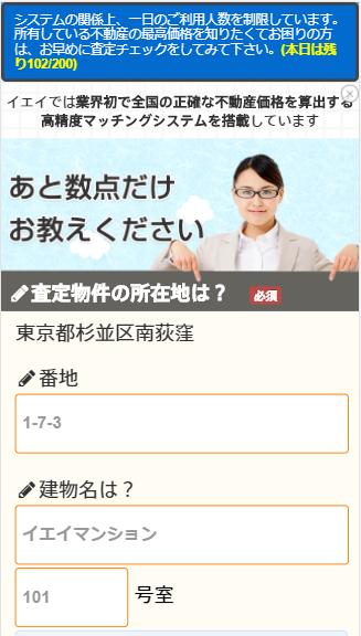 イエイの詳細情報登録画面