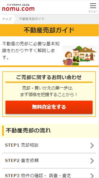 ノムコムの不動産売却ガイド