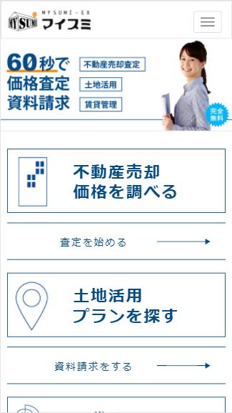 マイスミEXのTOP画面