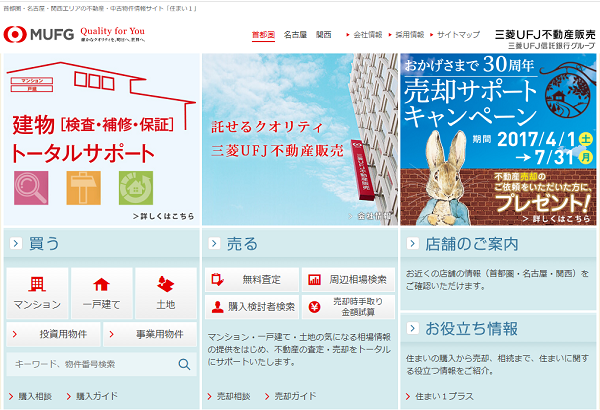 三菱UFJ不動産販売のTOP画面