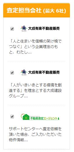 不動産査定エージェントの紹介会社(吉祥寺)
