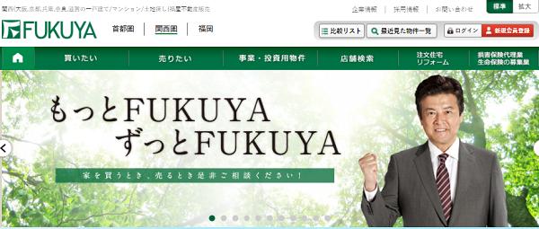 FUKUYAのTOP画面