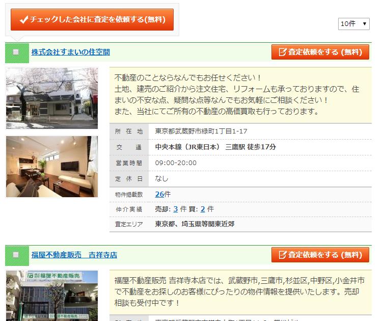 ヤフー不動産の業者選択画面