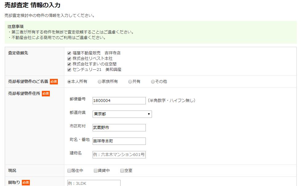 ヤフー不動産の物件情報入力画面