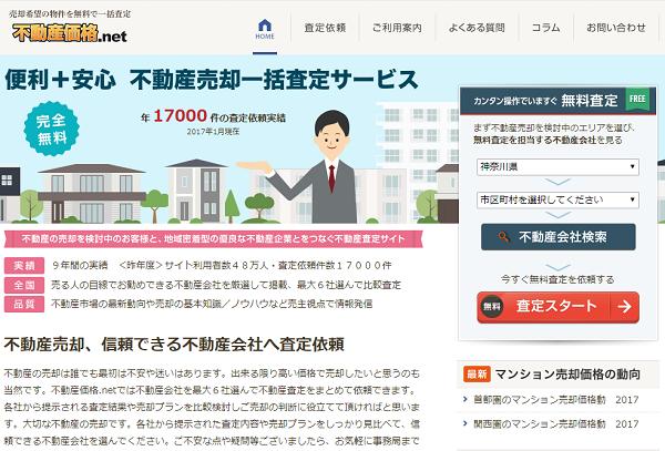 不動産価格.netのTOP画面