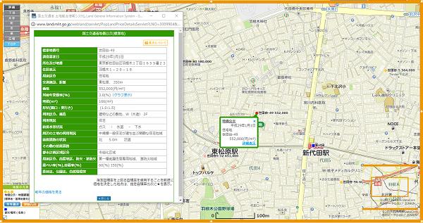 土地総合情報システム-物件詳細情報