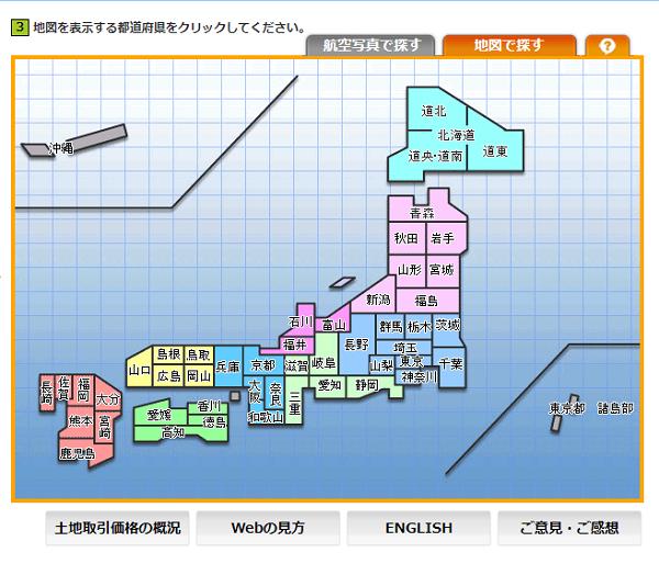 土地総合情報システム-都道府県選択画面