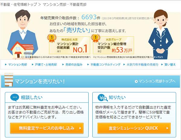 大京穴吹不動産のTOPページ