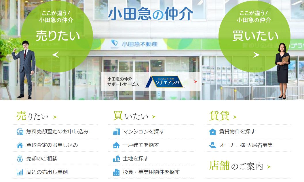 小田急不動産の売却ページ