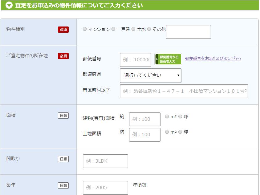 小田急不動産の情報入力フォーム