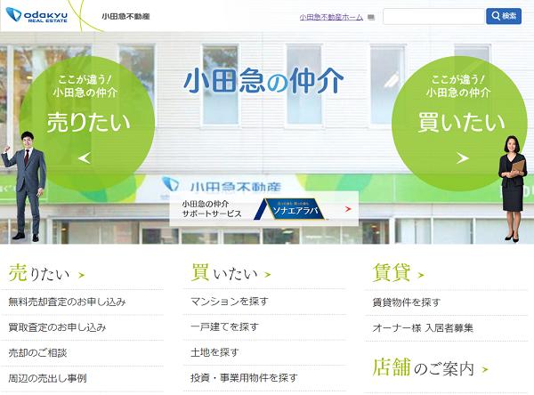 小田急不動産のTOPページ