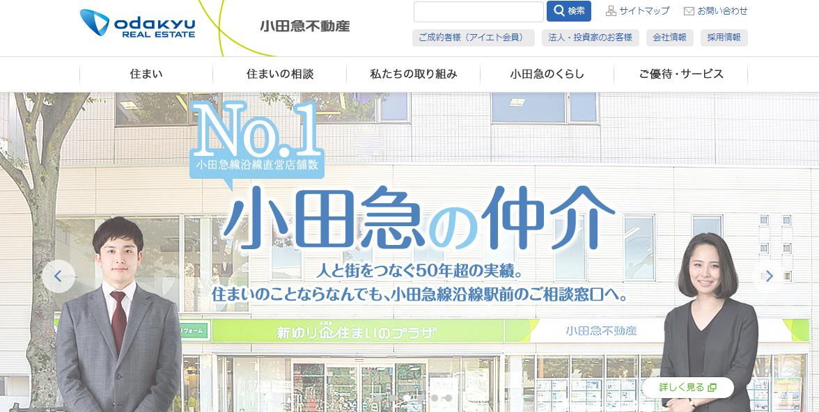 小田空不動産のトップページ