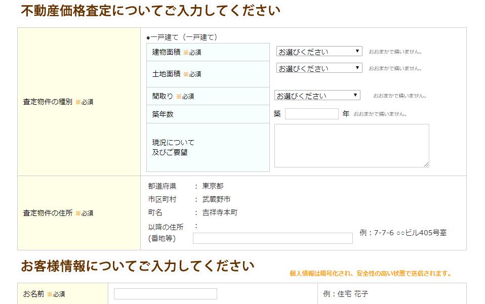 タウンライフ不動産売買の不動産情報入力画面