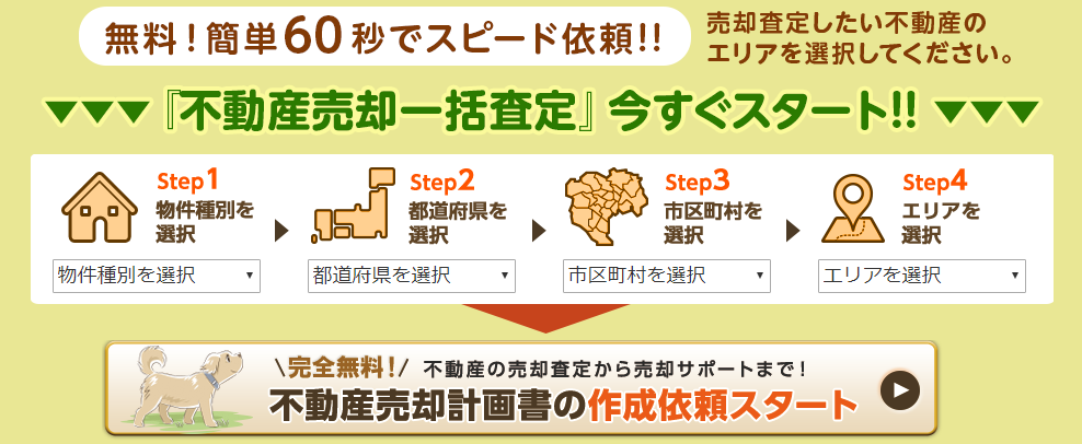 タウンライフ不動産売買の査定画面