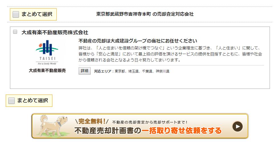 タウンラウフ不動産売買の不動産会社選択画面