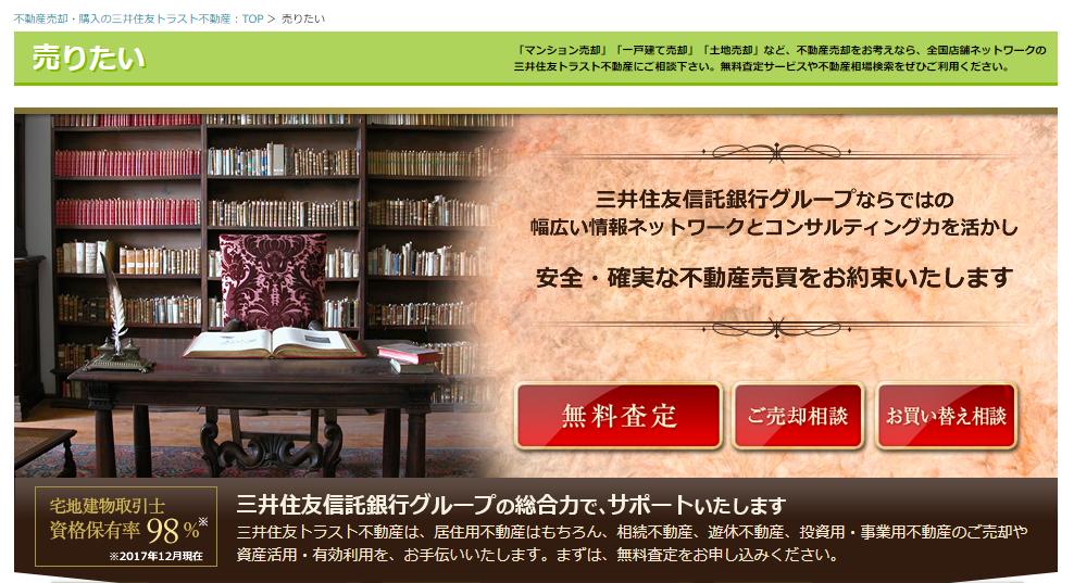 三井住友トラスト不動産販売の「売りたい」ページ