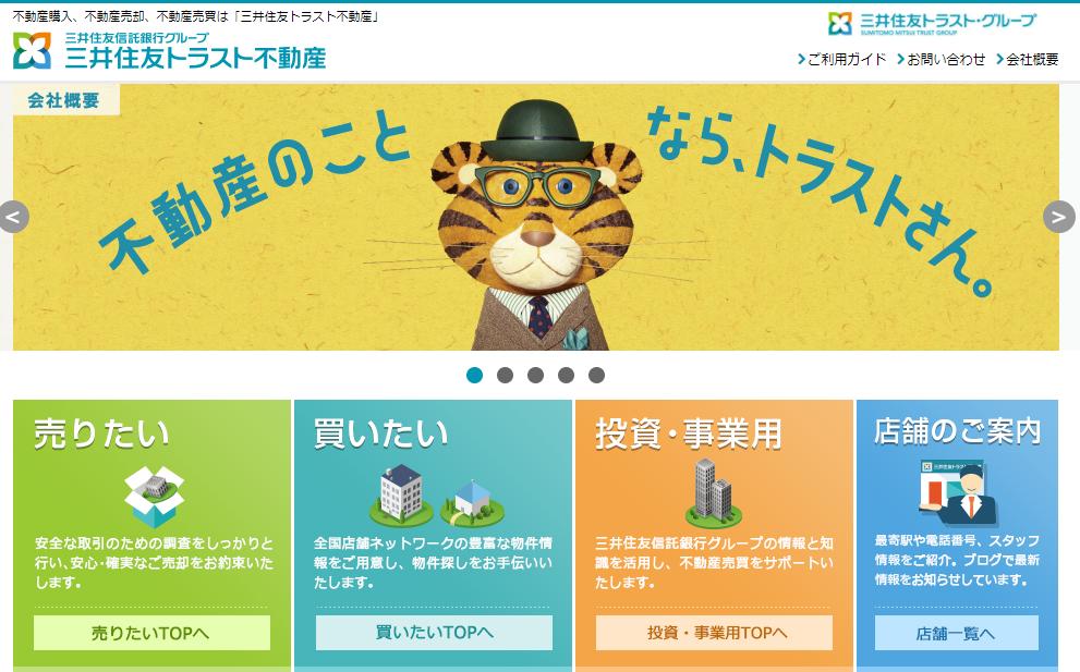 三井住友トラスト不動産販売のトップページ