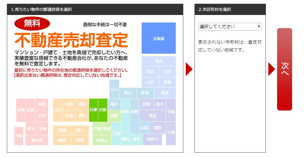 査定市場の査定画面