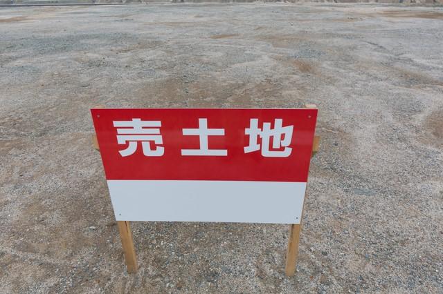 土地売却のイメージ